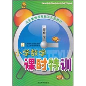 Gifted elementary school math class (2 under) (R) Yoshinori curriculum standard textbook: DING HANG...