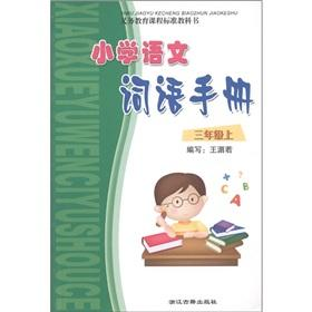 Primary language word Manual (3 on the R): WANG MEI RUO