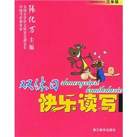 Happy weekend to read and write (3 year)(Chinese Edition): ZHANG HUA WAN
