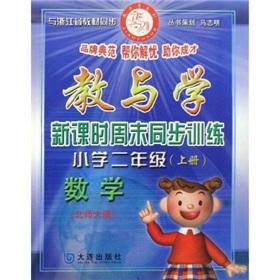 Fourth grade math (the Beijing Normal University): MA ZHI MING