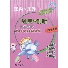 Primary Mathematics (3 under) (R) curricular and extracurricular: TIAN XIAO QIN // PAN HONG JUAN //...