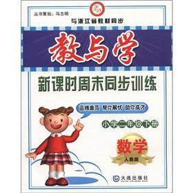 Mathematics (Primary 2. the PEP and Zhejiang: MA ZHI MING