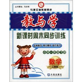 Language (Primary 1 textbooks. Zhejiang Province. under the PEP and sync) synchronize training and ...