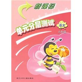 Language (Grade 6) Layered Curriculum unit tests: WANG BIN // ZHANG MIN