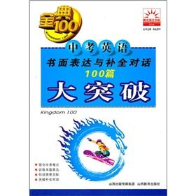 Written expression in English exam complement breakthrough dialogue 100 100 Golden Sunshine ...