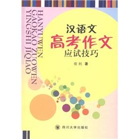 Chinese language skills entrance examination essay(Chinese Edition): CHANG LI
