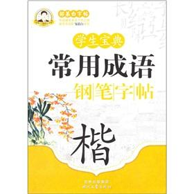 Student Collection common idiom pen copybook (Kai) Zou Mu Bai copybook Collection(Chinese Edition):...