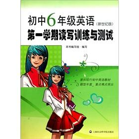 6-year junior high school English reading and: XIE ZU