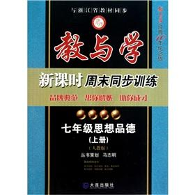 Seventh grade moral character (the PEP) training: MA ZHI MING