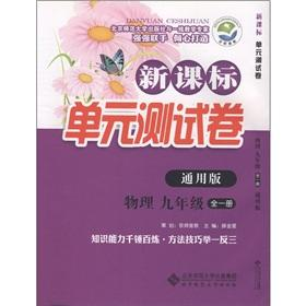 Physics (9th grade all a generic version) New Curriculum unit test volume: XUE JIN XING