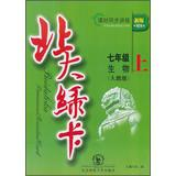 Seventh grade biology (PEP Curriculum materials on speaking and training class synchronization ...