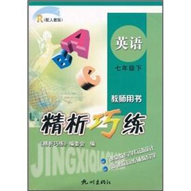 English (7 under the Teacher's Book) (R): ZHU JIANG