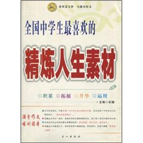 Refining the country's favorite high school students life material (read wisdom canon write ...