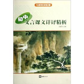 Translated junior fine detailed analysis of classical: DENG JIAN LIE