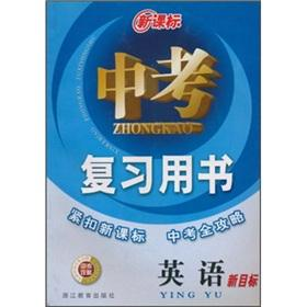 English (a new target with the new curriculum in the test book review): HU JIE