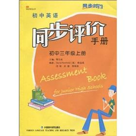 Junior English simultaneous evaluation manual (beginning on 3) time synchronization(Chinese Edition...