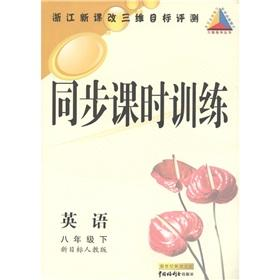 Mathematics (8 on the New Curriculum Zhejiang Education Edition) synchronous class training: ZHU : ...
