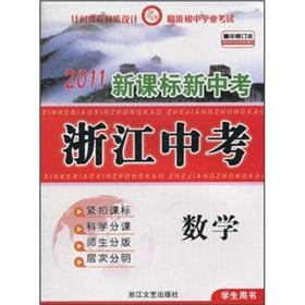 Mathematics (revised school textbooks Digest 2010) New Curriculum test test Zhejiang: XIN KE BIAO ...