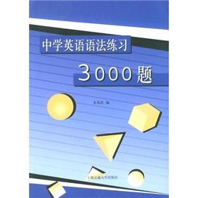 Middle School English Grammar Practice 3000 issue: ZHU MAO ZHONG