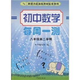 Junior high school math test Monday (8-year second semester): BEN SHU XIE ZU