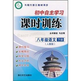 Eighth-grade language (the PEP Curriculum R) self-study: MA ZHI MING