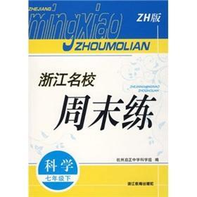 Science (7 under) (ZH version) Zhejiang elite training weekend: HANG ZHOU QI ZHENG ZHONG XUE KE XUE...