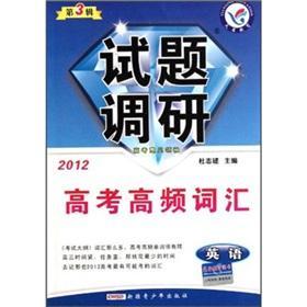 Research questions in English (3rd Series 2012 entrance high frequency words): DU ZHI JIAN