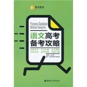 Raiders Notes language entrance(Chinese Edition): XU XIAO MING