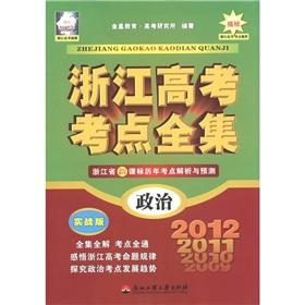 Political (real version Zhejiang 2012) Complete Works of Zhejiang entrance test center: JIN XING ...