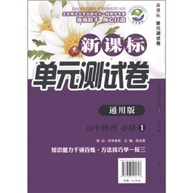 High School Physics (Required 1 Universal Edition) New Curriculum unit test volume: XUE JIN XING