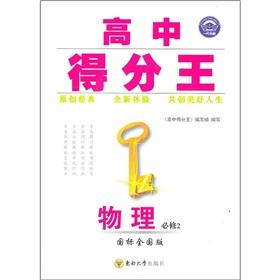 Physics (2 GB compulsory national edition) high scoring: GAO ZHONG DE FEN WANG XIE ZU