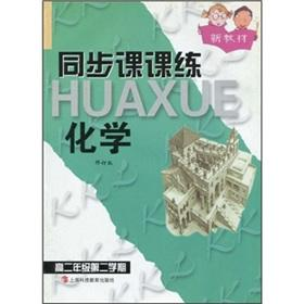 Chemistry (2 semesters of high Revision 2: XIE ZU