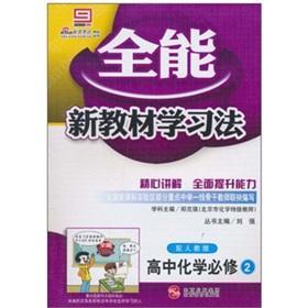 High School Chemistry (compulsory 2 with PEP): ZHU : LIU
