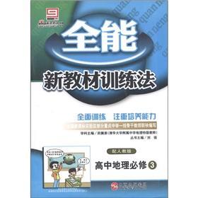 High School Geography (compulsory 2 with PEP): ZHU : LIU
