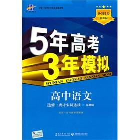 High School Language (poetry Readings Su Jiaoban 5.3 sync Curriculum) entrance 5 years 3 years ...