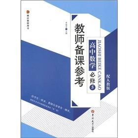 High School Mathematics (compulsory 5 Teacher's Book: ZHUO FU BAO