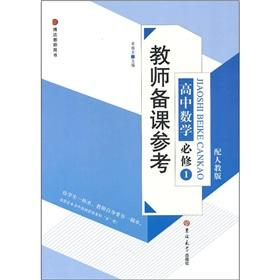 High school mathematics (compulsory 1 Teacher's Book with PEP Bardon) teacher preparation ...