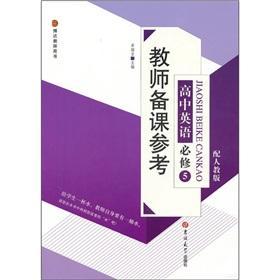 High School English (compulsory 5 Teacher's Book: ZHUO FU BAO