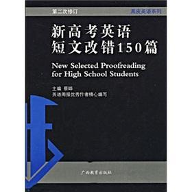 New entrance English short error correction 150: CAI YE