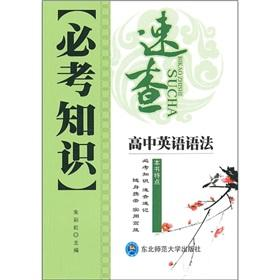 Quick knowledge of English grammar tests of high school: ZHU CAI HONG