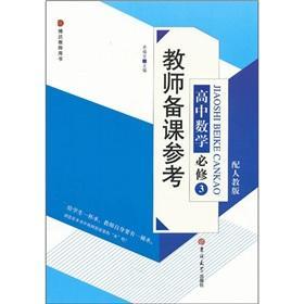 High School Mathematics (compulsory 3 Teacher's Book: ZHUO FU BAO