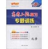Chemistry (New Curriculum Tianli scrolls) 2011 Entrance Exam Outline: GAO KAO FU XI DA GANG XIE ZU
