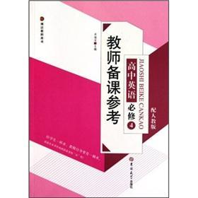 High School English (compulsory 4 Teacher's Book: ZHUO FU BAO