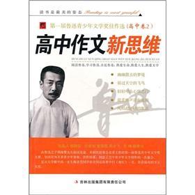 High school essay new thinking (the first: XU JIAN HUA