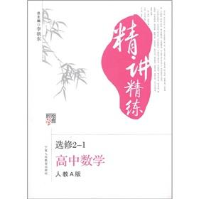High School Mathematics (Elective 2-1 people to teach A version) Jinglun School Code Jingjiang ...
