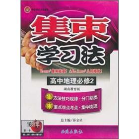 High School Geography (2 Hunan compulsory education) cluster learning: ZHU : XUE JIN XING