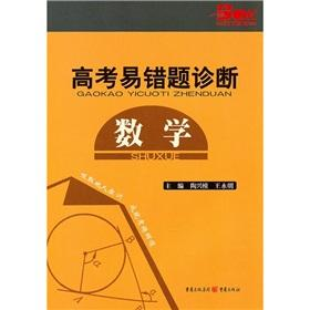 Error-prone mathematical problem diagnosis Wan entrance test: TAO XING MO
