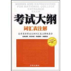 Syllabus glossary annotations (New Standard Volume)(Chinese Edition): WANG LI YING