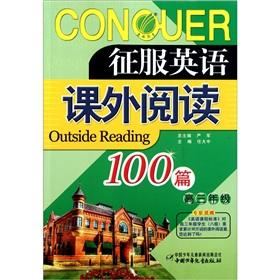 Reading 100 (high grade 1) to conquer the English(Chinese Edition): YING CHENG LIANG // YAN XIAO ...