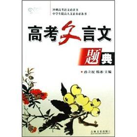 Typical entrance classical problem(Chinese Edition): SUN LI QUAN